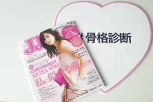 骨格診断 JJ2017年2月号監修編 Vol.39