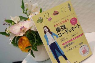 ICB卒業生 近藤なつこ先生が骨格診断本を出版しました!
