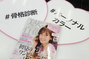 美人百花6月号 2大特集  「パーソナルカラー」「骨格診断」