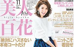 香山万由理先生が「美人百花11月号」に掲載されました