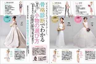 Wedding BOOK  パーソナルカラー&骨格診断監修編  Vol.38