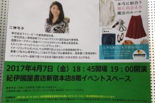 代表 二神弓子 書籍出版記念セミナー@紀伊國屋書店Vol45