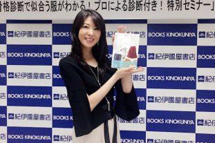 大盛況!書籍出版記念セミナー@紀伊國屋書店Vol47