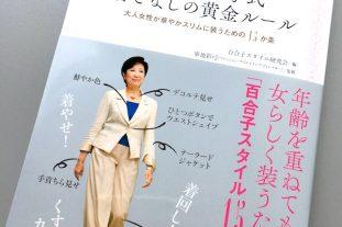 【二神弓子コラム】小池都知事のファッションをパーソナルカラーと骨格診断で分析。
