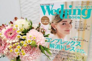 骨格診断×ウェディングドレス Wedding BOOK No.60