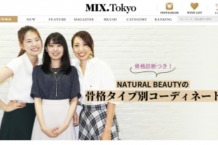 NATURAL BEAUTY でも骨格診断!