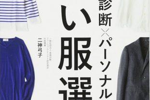 【二神弓子コラム】骨格診断初のメンズ本発売!