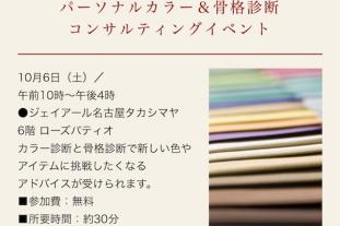 高島屋×パーソナルカラー×骨格診断
