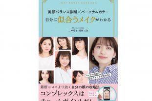 ICB初のメイク本『美顔バランス診断×パーソナルカラー 自分に似合うメイクがわかる』発売