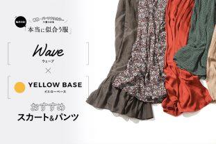 ベイクルーズWEB おすすめスカート&パンツ記事がUPされました!
