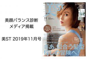 美ST11月号にて美顔バランス診断取材記事が掲載されています♪
