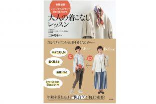 【二神弓子新刊】骨格診断×パーソナルカラーで似合う服がわかる!大人の着こなしレッスン