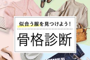 【骨格診断監修】dメニュー特集に骨格セルフ診断チャートが掲載中!
