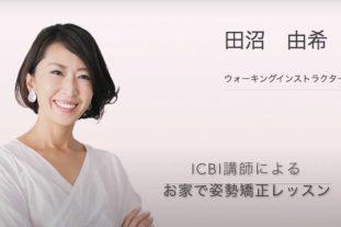 コロナに負けない!おうち時間で学べるICBI YouTubeチャンネルのご紹介♡