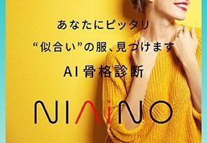 AI 骨格診断サービス「NIAiNO」リリースされました!