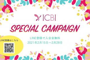 【必見】2月限定!資格取得応援キャンペーン