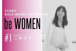 be WOMAN STORY Vol.1 株式会社アイシービー代表 二神弓子