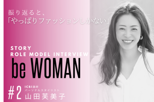 be WOMAN STORY Vol.2 パーソナルスタイリスト/ICBI講師 山田芙美子