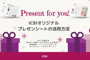 ICBIオリジナル プレゼンシートの活用方法をご紹介