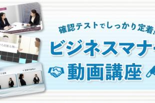 【ブラッシュアップ講座】ビジネスマナーeラーニング動画