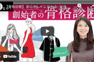 be WOMAN channel【骨格診断】すぐキレイになれる! 似合うスタイルを5分で診断【創始者が診断!!】