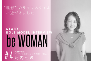 be WOMAN STORY Vol.4 ICBI卒業生 河内七映