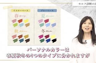 be WOMAN channel【パーソナルカラー診断】似合う色が日本一正確にわかる簡単スマホ診断!【イエベ・ブルベ春夏秋冬4タイプ】